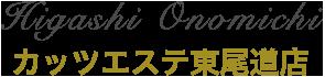 東尾道店ロゴ