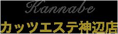 神辺店ロゴ
