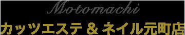 元町店ロゴ