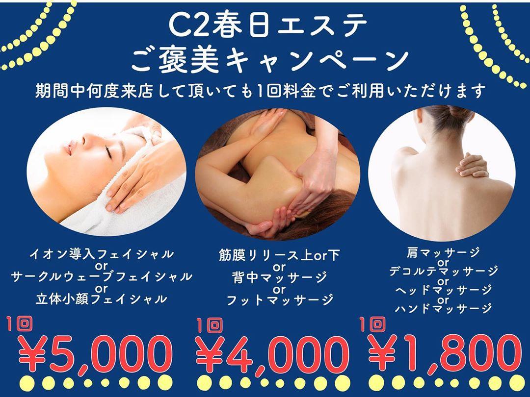 C2エステ春日店 ご褒美キャンペーン