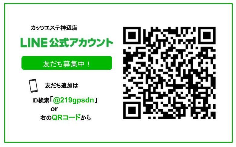 カッツエステ神辺店LIME公式アカウント
