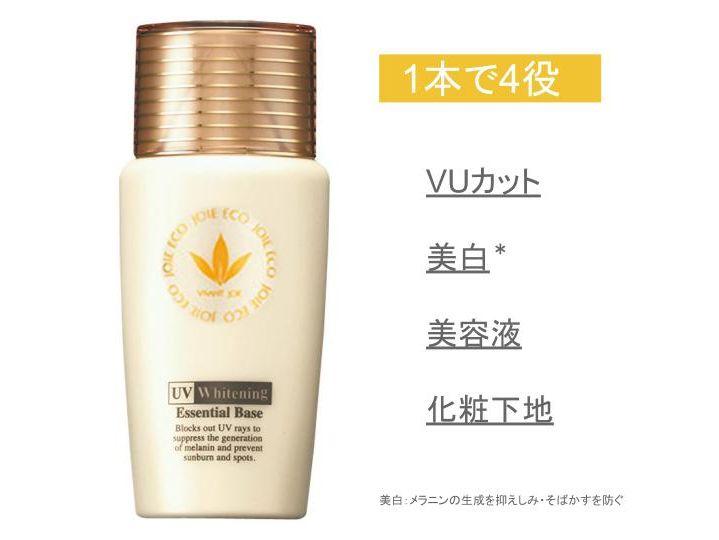 薬用UV美白エッセンシャルベース