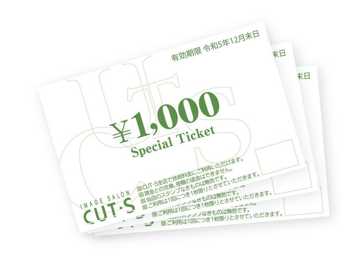 1,000円チケット