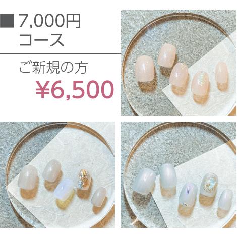 定額アート7,000円