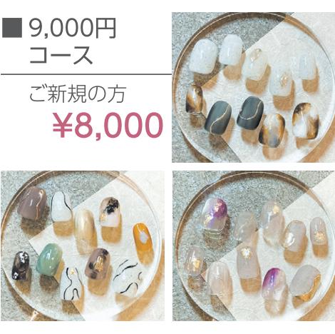 定額アート9,000円